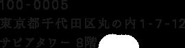 100-0005 東京都千代田区丸の内1-7-12 サピアタワー8階・10階