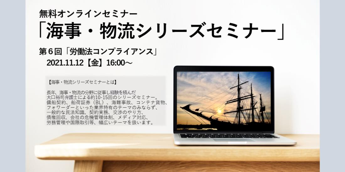 海事・物流・貿易に関係する企業のための無料オンラインセミナーを開催いたします。