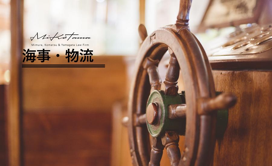 海運や物流に関連する企業が実務で必要となる法令を幅広く解説した『概説 海事法規(2訂版)』が成山堂書店から出版されています。